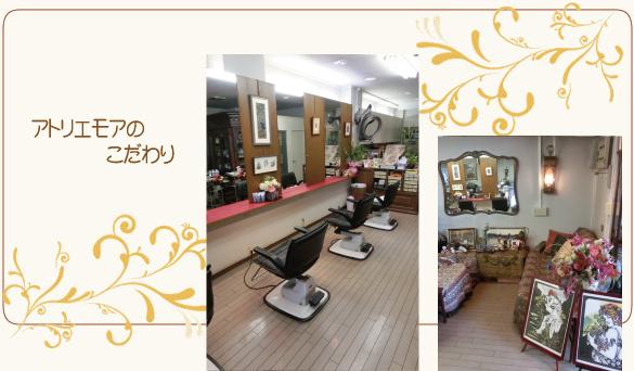 美容室・ヘアサロン:岡山県岡山市の美容室・ヘアサロンのアトリエモアです。美容室アトリエモアではお客様の個性を生かしたトータルビューティーをプロデュースいたします